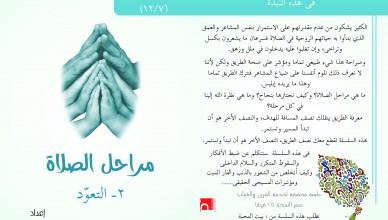 مراحل الصلاه التعود