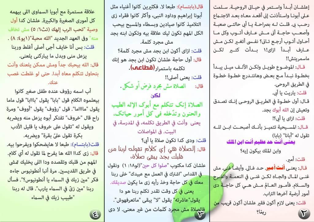 ابوةالله2.jpg